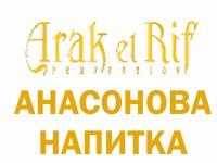 Ararak El Rif